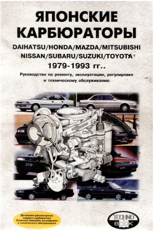 yaposkie_karburatory_1979-1993