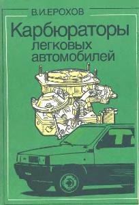 Карбюраторы легковых автомобилей. Ерохов В.И.1994