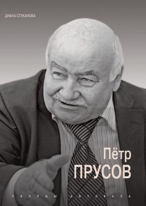 конструктор Нивы Пётр Прусов, серия Творцы АВТОВАЗа