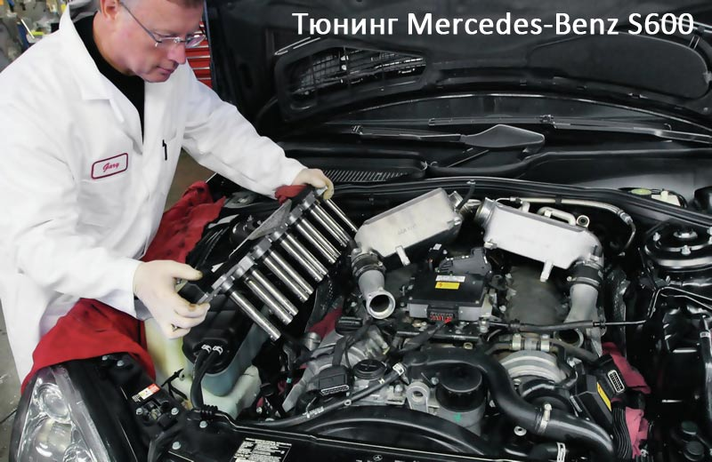 Mersedes-Benz-S600_tuning_install