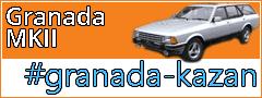 #granada-kazan форд гранада казань